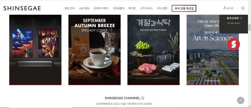 Web mua mỹ phẩm Hàn Quốc, mua sắm online Shinsegae.
