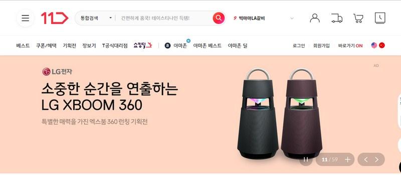 Web mua hàng tại Hàn Quốc 11Street.